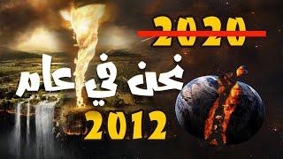 دراسات تحذر البشرية: نهاية العالم الأسبوع القادم