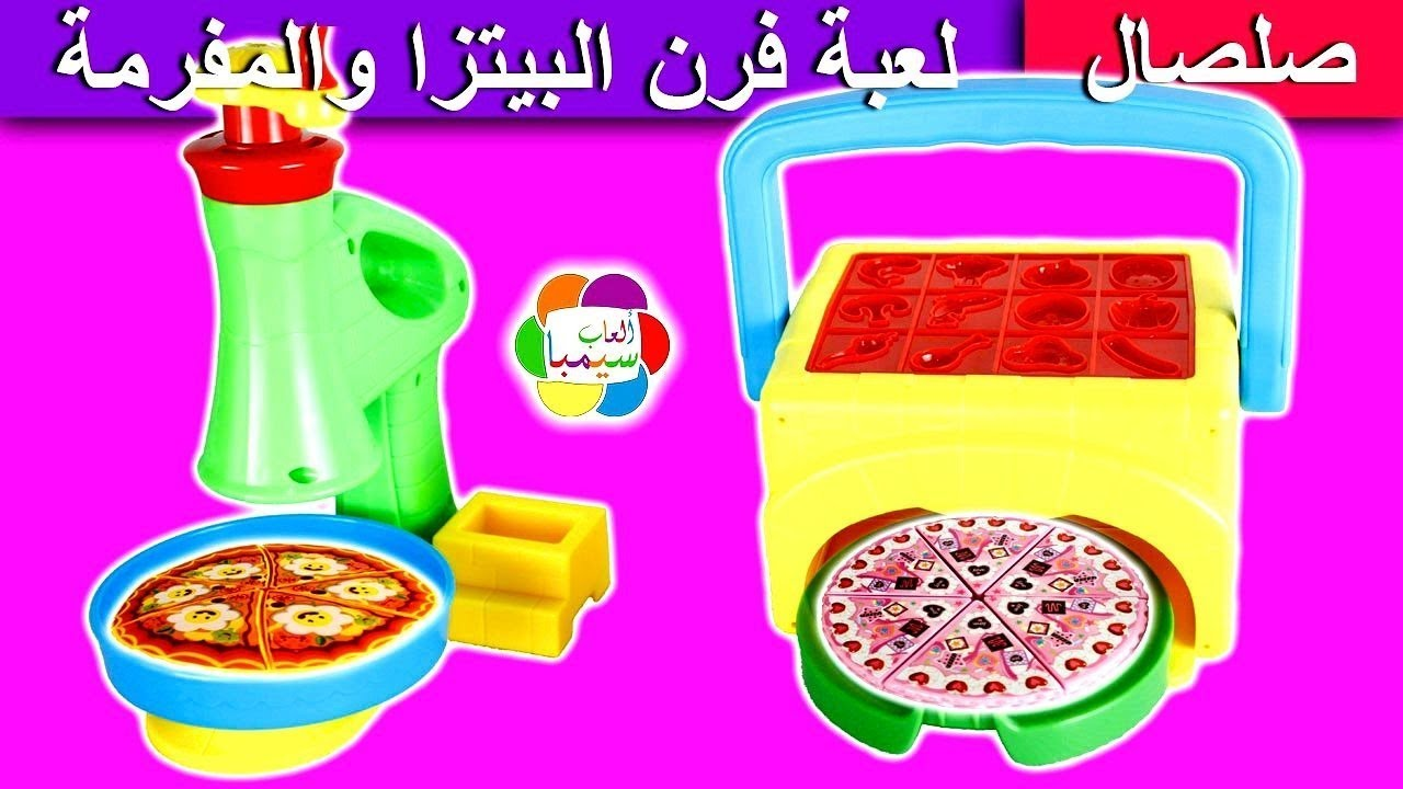 لعبة فرن البيتزا والمفرمة الجديدة للاطفال العاب طبخ الصلصال بنات واولاد play doh pizza oven toy set