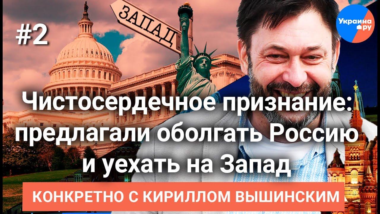 Конкретно с Вышинским #2: оболгать Россию и уехать на Запад, бьют ли за Путина в украинских тюрьмах