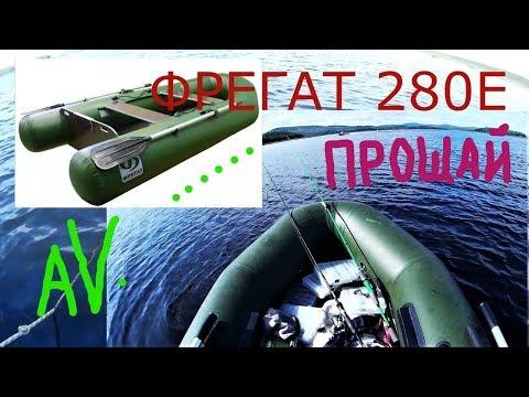 ПВХ Фрегат 280Е тринадцать лет рыбалки под мотором.