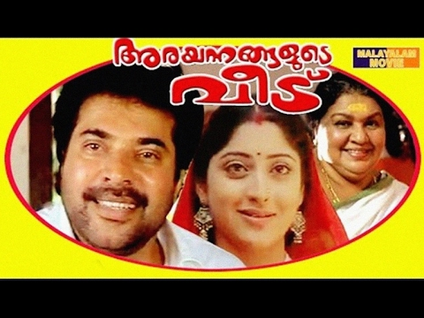 ARAYANNANGALUDE VEEDU | SUPER HIT MALAYALAM FULL MOVIE | MAMMOOTTY | LAKSHMI GOPALASWAMI
