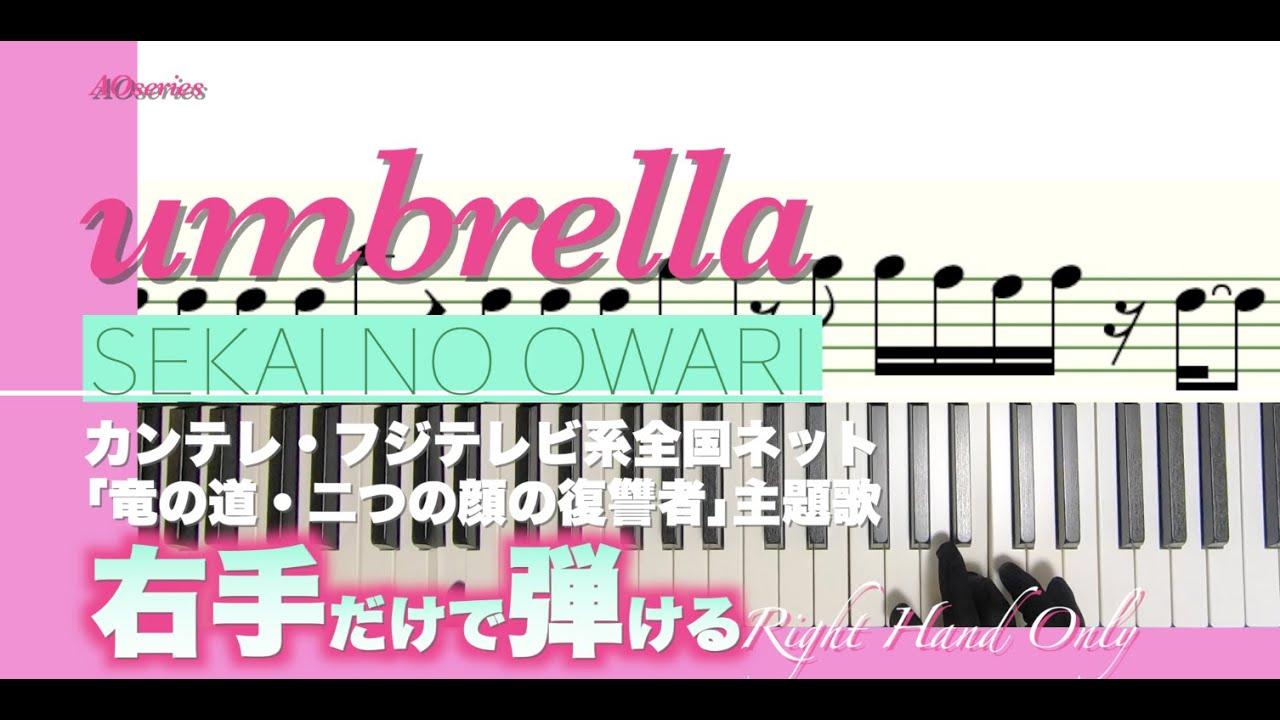 セカオワ umbrella
