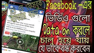 [Bangla] How to make off the Facebook or Auto-play vibeo||Very important Facebook Setting ||