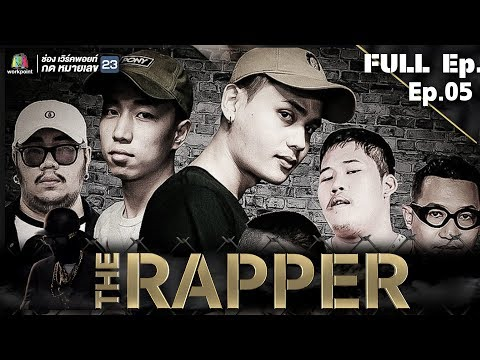 THE RAPPER | EP.05 | 07 พฤษภาคม 2561 Full EP