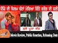 New Punjabi Movie 2017 Channa Mereya Off Trailer Ninja Review ਕਿੰਨੇ ਕਰੋੜ ਦੀ ਬਣੀ Releasing 14 July
