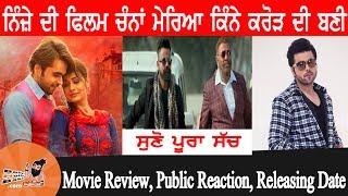 New punjabi movie 2017-channa mereya-off trailer-ninja review | ਕਿੰਨੇ ਕਰੋੜ ਦੀ ਬਣੀ- releasing 14 july