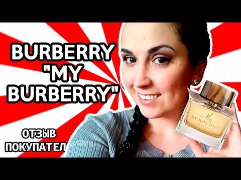 "Burberry ""My Burberry"" – Отзыв покупателя"
