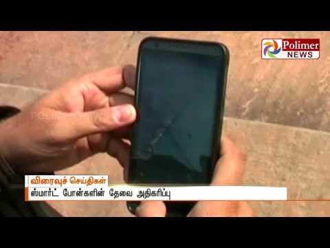 No improvement in Smartphone sale after GST implementation | Polimer News