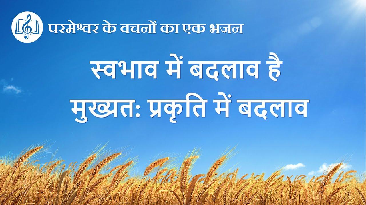 स्वभाव में बदलाव है मुख्यत: प्रकृति में बदलाव   Hindi Christian Song With Lyrics