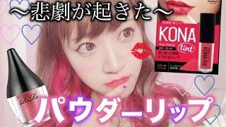 【韓国コスメ】新感覚!パウダーリップ♡粉ティント!【レビュー中に悲劇が起きた涙】