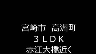 宮崎市 高洲町 3LDK 赤江大橋近く 三榮不動産株式会社