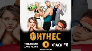 Сериал ФИТНЕС 2018 музыка OST #8 Turquoise Sun Claude Pelouse