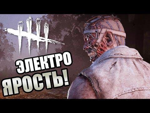Dead by Daylight ► ЭЛЕКТРО ЯРОСТЬ!