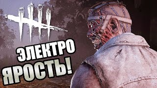 Dead by Daylight ► ЭЛЕКТРО ЯРОСТЬ!