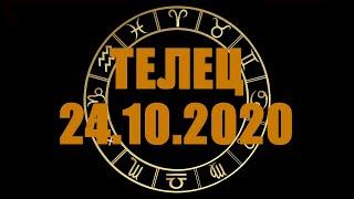 Гороскоп на 24.10.2020 ТЕЛЕЦ