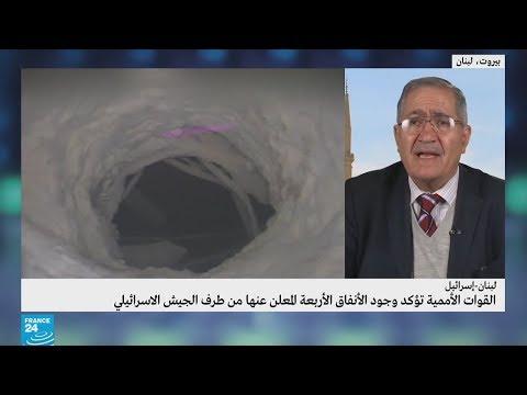 قضية -أنفاق حزب الله-.. السلطات اللبنانية تقول إنها ملتزمة بالقرارات الأممية  - نشر قبل 38 دقيقة