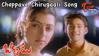 Okkadu  Songs | Cheppave Chirugaali | Mahesh Babu, Bhoomika | Udit Narayan | Mani Sharma