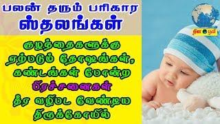 குழந்தைகளுக்கு ஏற்படும் தோஷங்கள் மற்றும் கண்டங்கள் போன்ற பிரச்சினைகளுக்கு | Babies Crying problems