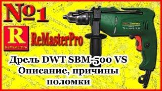 Burg'ulash SBM-500 va BOSHQALAR Tavsif, sabablari qobiliyatsiz DWT