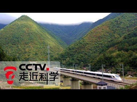 《走近科学》 西成高铁 连通川陕两大经济圈的交通建设 20190130 | CCTV走近科学官方频道