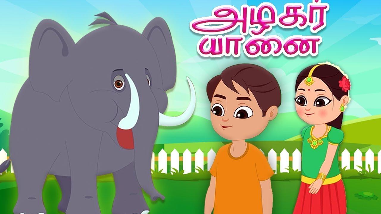 அழகர் ஆணை | Yanai Yanai Azhagar Yanai | Tamil Nursery ...