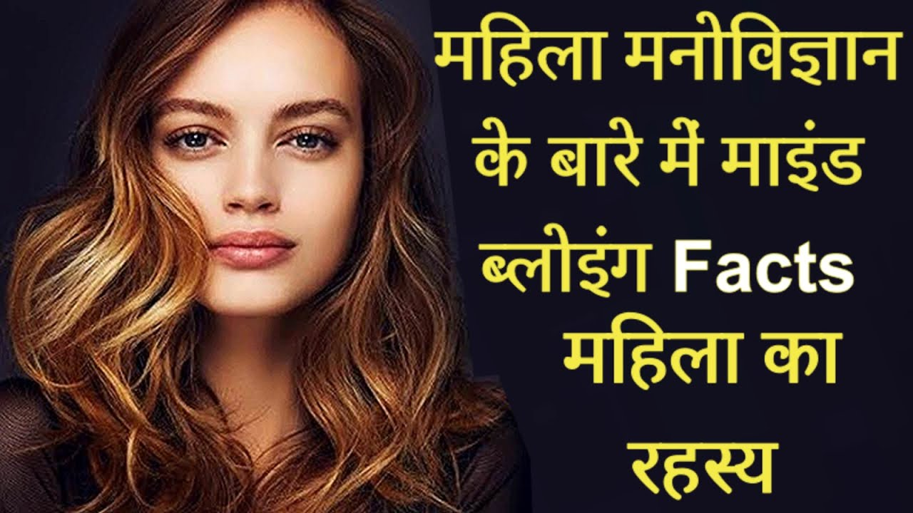 Mind Blowing Facts About Female Psychology in Hindi
