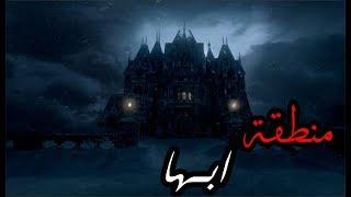 قصص جن : منطقة ابها !! (الجزء الثاني)