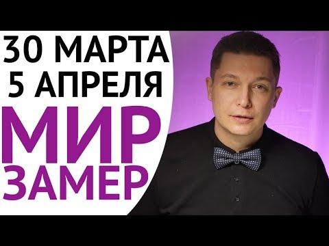 Гороскоп на неделю 30 марта - 5 апреля КАРАНТИН ИЗМЕНИЛ МИР #ЛУЧШЕДОМА /Павел Чудинов