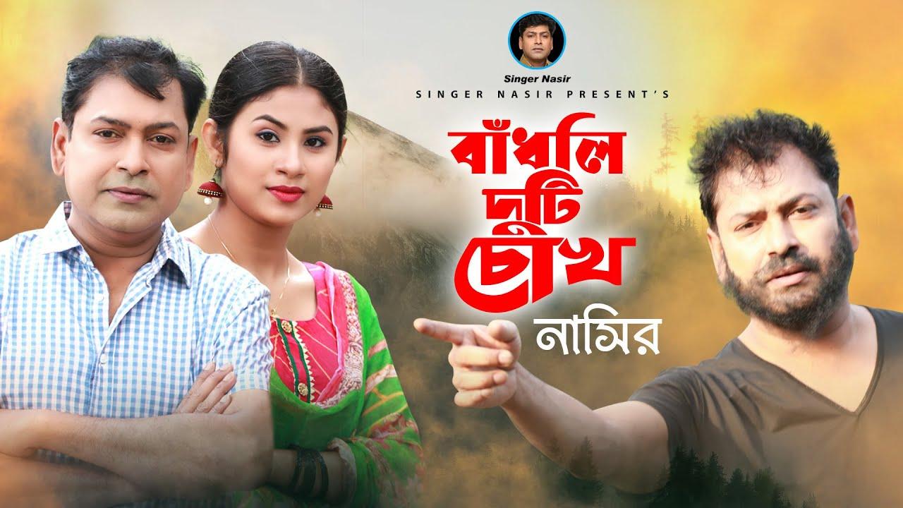 Badhli Duti Cokh | বাঁধলি দুটি চোখ | New Music Video | Nasir | নাসির | Bangla Sad Romantic Song 2021