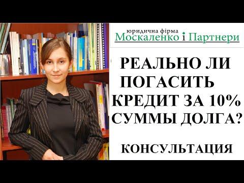 СТОИТ ЛИ ДОЛЖНИКУ ВЕСТИ ПЕРЕГОВОРЫ С КОЛЛЕКТОРАМИ - адвокат Москаленко А.В.