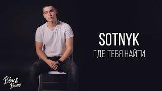 Sotnyk - Где тебя найти (Премьера клипа 2020)