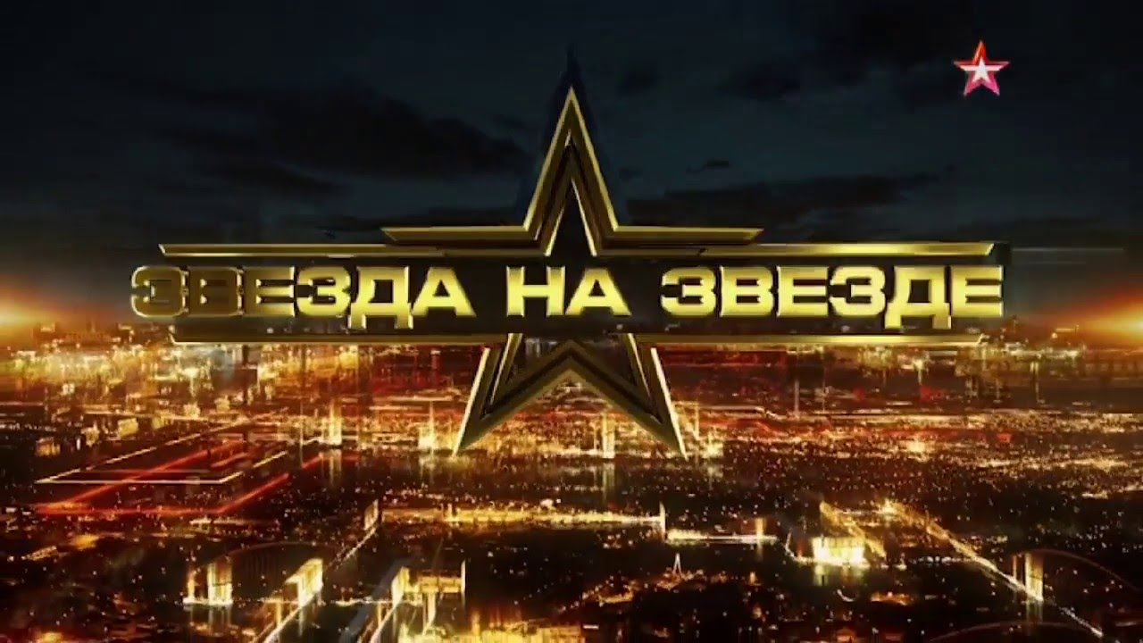 А.Торкунов в программе «Звезда на «Звезде» с Л.Якубовичем ...