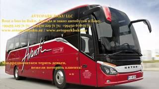 Kiraye avtobus www.avtoparkbaku.az rent a bus in Baku Заказ автобусов прокат аренда автобуса в Баку(, 2016-02-13T08:35:37.000Z)