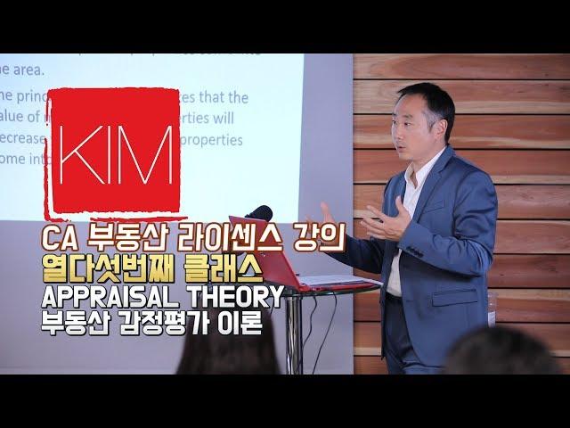 [김원석부동산] 미국 캘리포니아 무료 부동산 자격증/라이센스 강의 - 부동산 감정평가 이론 Real Estate Appraisal Theory