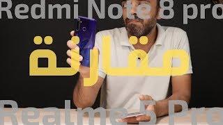Xiaomi Redmi Note 8 Pro | Realme 5 Pro | مقارنة كاملة