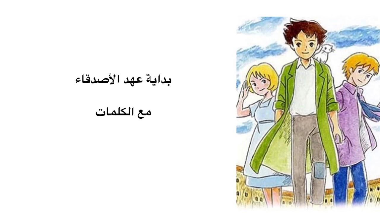 عهد الأصدقاء عربي وانقليزي 12