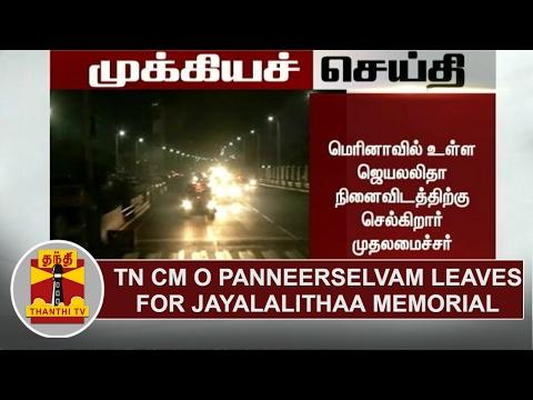 Breaking News: TN CM O Panneerselvam leaves for Jayalalithaa Memorial | Thanthi TV