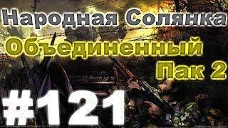 Сталкер Народная Солянка - Объединенный пак 2 #121. Острова и бонусные тайники
