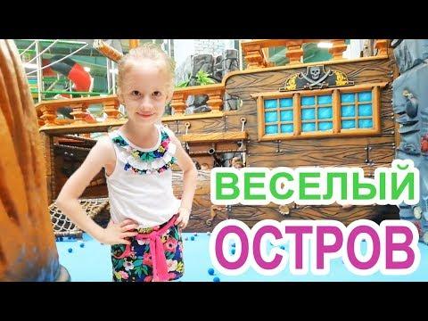 Мы попали на ВЕСЕЛЫЙ ОСТРОВ игровая площадка для детей и взрослых Новосибирск