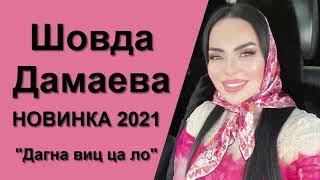 ДОЛГОЖДАННАЯ ГОРЯЧАЯ НОВИНКА ПЕСНЯ 2021!!! Шовда Дамаева