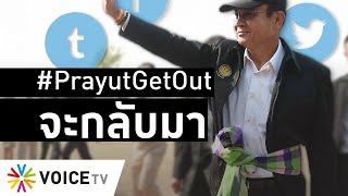 Wake Up Thailand - #PrayutGetOut อีกหนึ่งแฮชแท็กที่อาจนำไปสู่การเปลี่ยนแปลงได้