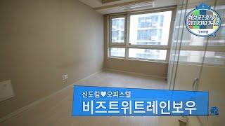 서울신도림오피스텔비즈위트레인보우d타입