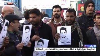 الأمن في تونس.. الحكومة تقول إنها لا تملك عصا سحرية للقضاء على البطالة