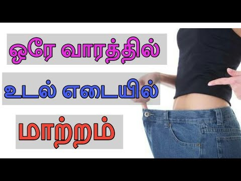 ஒரு வாரத்தில் எடை குறைய / reduce weight fast using home remedy in 1 week tamil