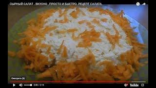 СЫРНЫЙ САЛАТ . cheese salad recipe .  ВКУСНО , ПРОСТО И БЫСТРО. РЕЦЕПТ САЛАТА.