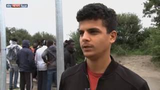 مخيم كاليه.. معضلة إنسانية