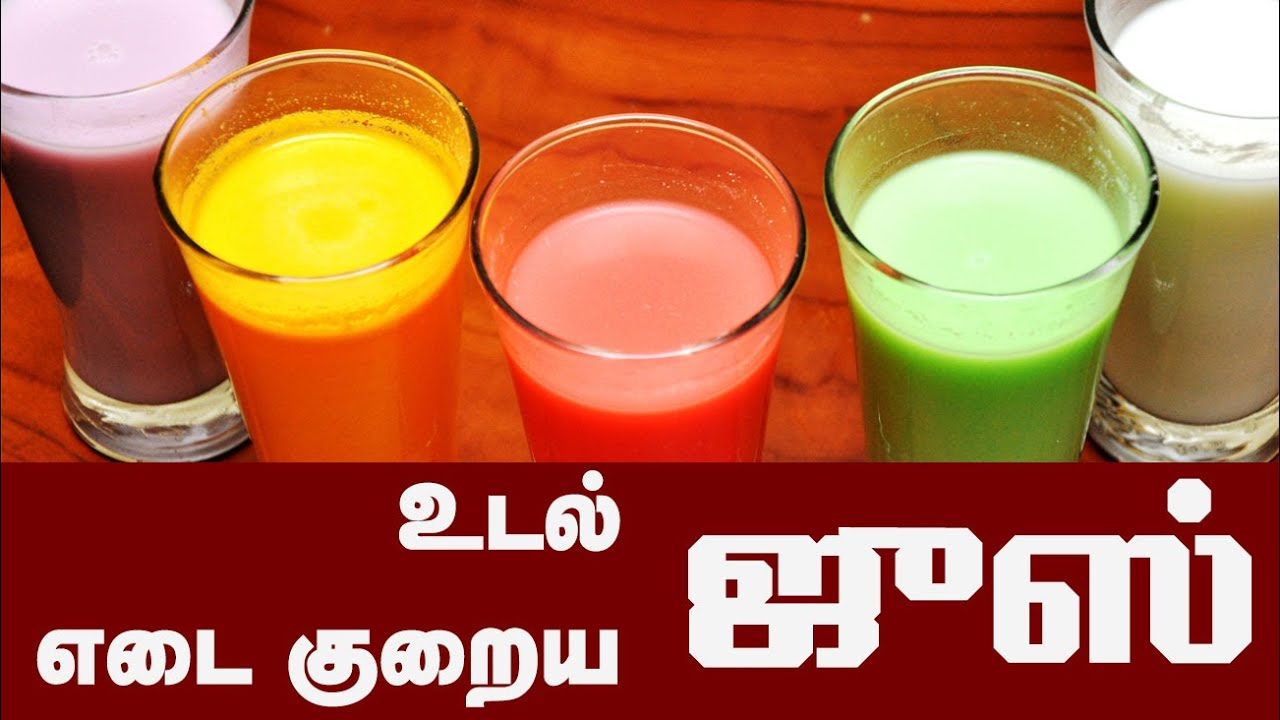 Weight loss juice recipes for reduce weight in tamil youtube forumfinder Image collections
