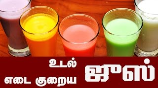 Weight Loss : Juice Recipes for Reduce Weight in Tamil