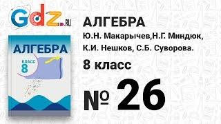 № 26- Алгебра 8 класс Макарычев