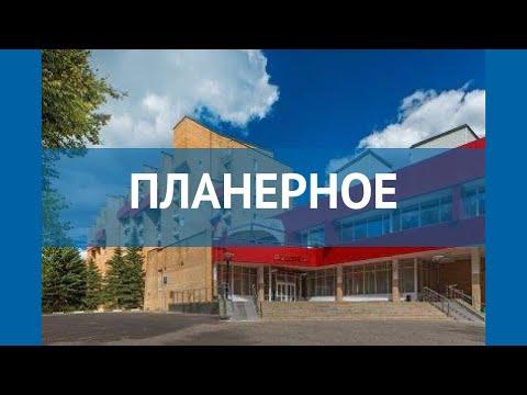 ПЛАНЕРНОЕ 3* Россия Москва/Подмосковье обзор – отель ПЛАНЕРНОЕ 3* Москва/Подмосковье видео обзор